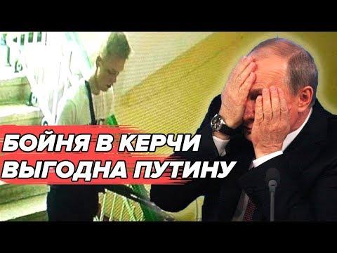 Трагедия в Керчи. Нестыковки в официальной версии – Антизомби, 19.10.2018