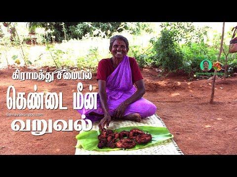 கெண்டை மீன் வறுவல் | Fish Fry Recipe Cooking In Village | Gramathu Samayal Kendai Meen Varuval