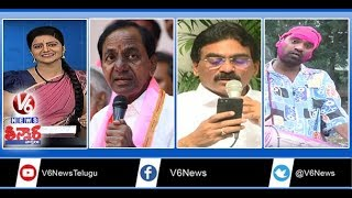 TRS Victory In TS Polls | CM KCR Speech | Lagadapati Survey Failed In Telangana | Teenmaar News