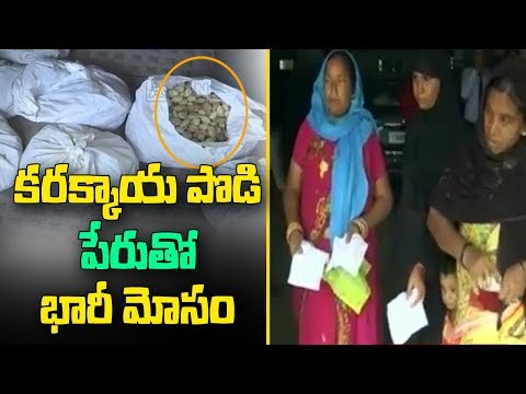 1500 People Cheated By Karakkaya Business In Kukatpally | ABN Telugu