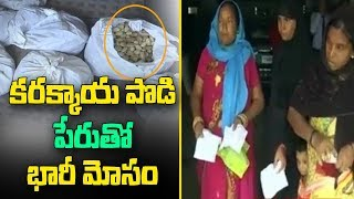 1500 Peoples Cheated by Karakkaya Business | Kukatpally