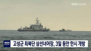 투/최북단 삼선녀어장, 3일 동안 한시 개방