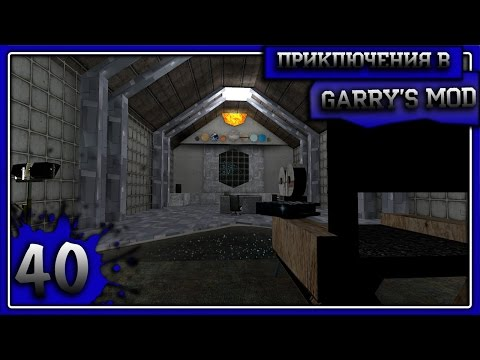 Приключения в Garry's mod #40 Unusual Adventure 2: Episode One