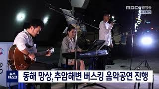 동해지역 주요해변 버스킹 음악공연 운영