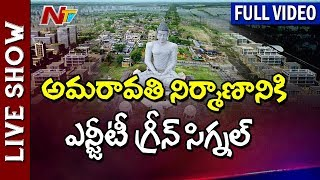 Opposition Comments on National Green Tribunal Nod to Amaravati || Live Show Full