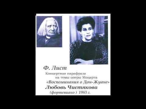 Лист Ференц - Воспоминания Дон Жуана (Моцарт)