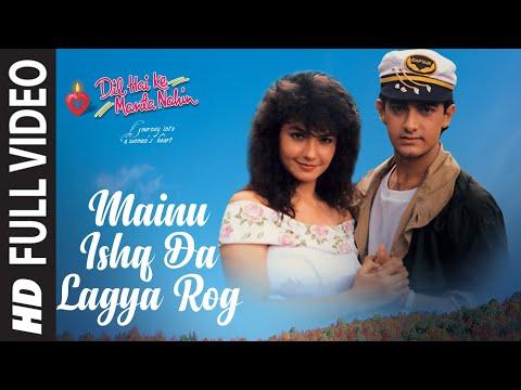 Mainu Ishq Da Lagya Rog (Full Song) | Dil Hai Ke Manta Nahin | Pooja Bhatt, Aamir Khan