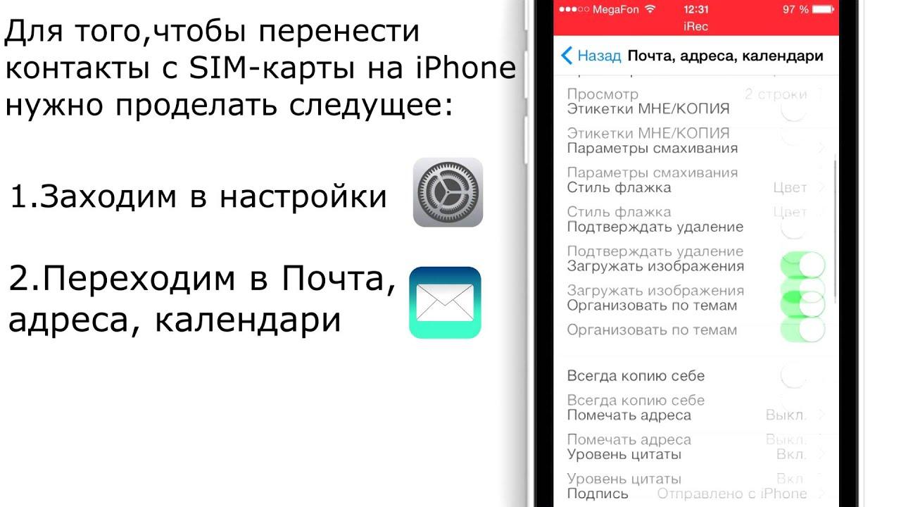 Как сделать переадресацию с айфона на айпад