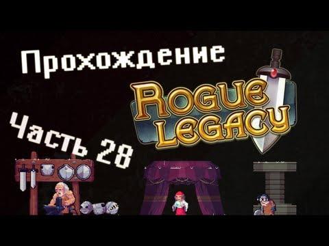 Прохождение Rogue Legacy - Часть 28 : Хокаге, как в старые добрые :3