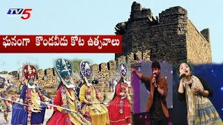 Kodaveedu Fort : TDP Minister's Participates in Kondaveedu Heritage and Cultural festival | TV5