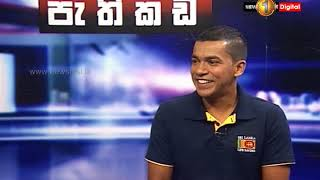 Pathikada, Sirasa TV With Bandula Jayasekara 14 th February