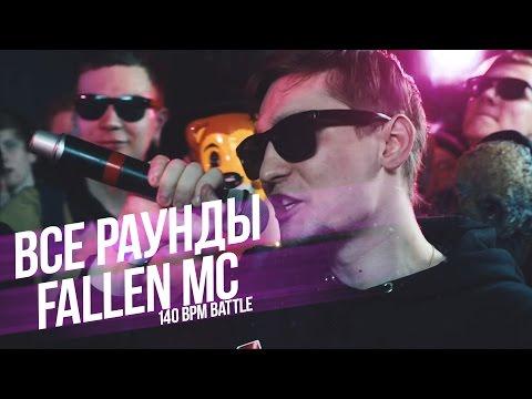 Все раунды Fallen MC на 140 BPM BATTLE.