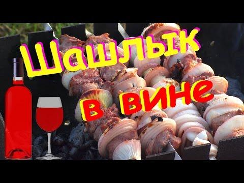 Шашлык на вине красном