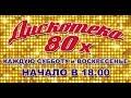 НОСТАЛЬГИЯ ПО 80 ЫМ 5 KORG PA900 Igor Korg mp3
