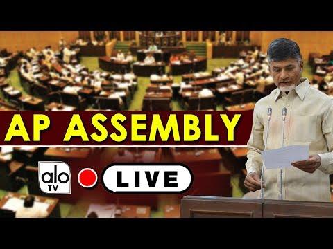 Chandrababu LIVE | AP Assembly LIVE | Monsoon Session 2018 LIVE | Andhra Pradesh | Alo TV Channel