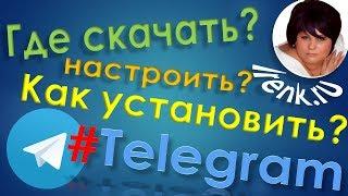 PLATINCOIN LIDERS. Где скачать Telegram? Как установить и настроить? Платинкоин PLC GROUP AG