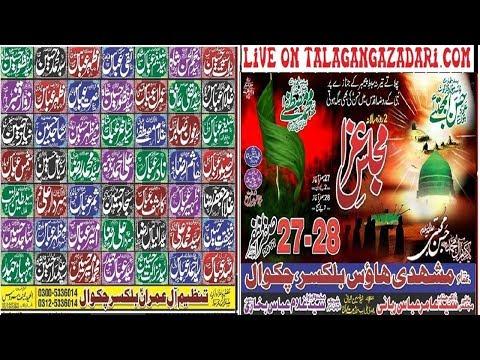 Live Majlis 28 Safar 2017 Balkasar Chakwal