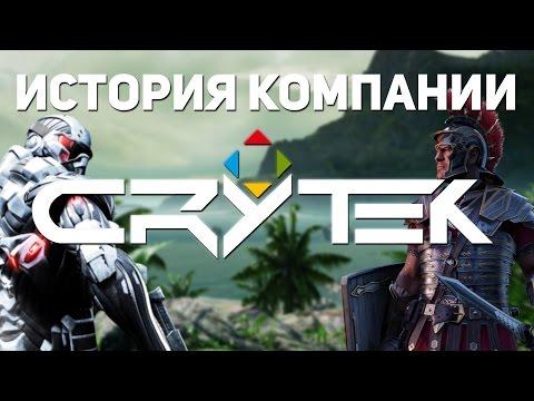 История компании Crytek [ОТ и ДО]