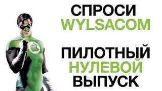 Спроси Wylsacom - пилотный нулевой выпуск