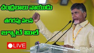 Honorable CM of AP  at Jute Mill Grounds, Tagarapuvalasa, Visakha District LIVE | TopTeluguMedia