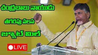Honorable CM of AP  at Jute Mill Grounds, Tagarapuvalasa, Visakha District LIVE | TopTeluguMedia