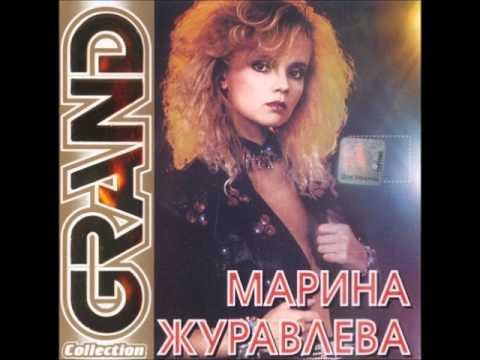 Марина Журавлева - Третий лишний (аудио)