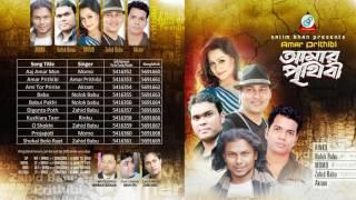 Amar Prithibi   Rinku, Nolok Babu   Sangeeta   New Bangla Boishakhi Song 2016
