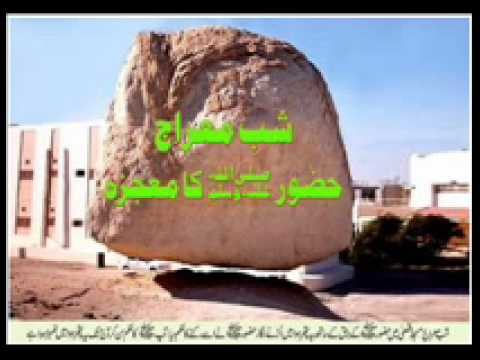 Mojza Muhammad S A W Stone in Air Shab e Meraj.wmv