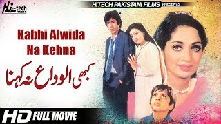 KABHI ALWIDA NA KEHNA (FULL MOVIE)- JAVED SHEIKH, SHABNAM & NANNA - OFFICIAL PAKISTANI MOVIE