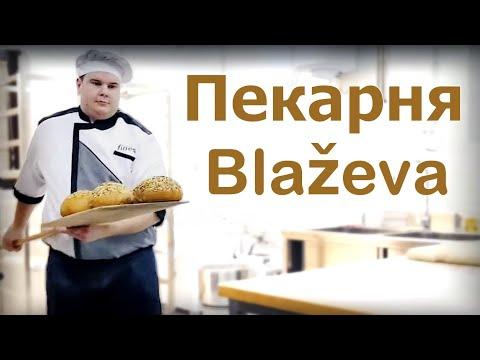 Пекарня Blaževa видео из Словении