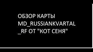 """md_russiankvartal_rf"" Новая карта Garry's Mod."