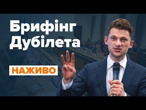 Брифінг Дмитра Дубілета / НАЖИВО