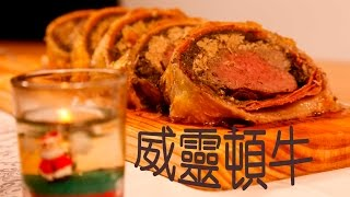 PanMen Kitchen - 威靈頓牛 Beef Wellington