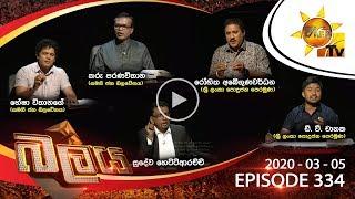 Hiru TV Balaya | Episode 334 | 2020-03-05