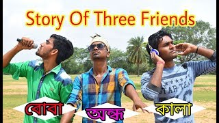 Story of three friends bangla funny video || new funny video || Bangalibabu funny video