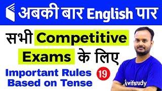 7:00 PM - English for All Competitive Exams by Sanjeev Sir | Important Rules Based on Tense