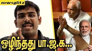 No More BJP in South : Tamilan Prasanna Speech about Yeddyurappa Failure   Karnataka Election 2018