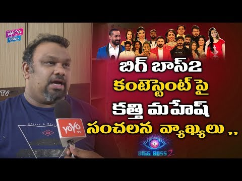 Kathi Mahesh Shocking Comments On Big Boss 2 Telugu Contestants | Tollywood | YOYO Cine Talkies