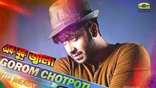 Bangla Movie Song | Gorom Chotpoti | ft Shakib Khan | by Andrew Kishor & Runa Laila | Ek Buk Jala