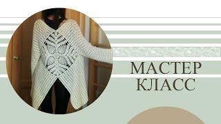 "Мастер-класс ""Кардиган-фрак крючком"". How to crochet a cardigan."