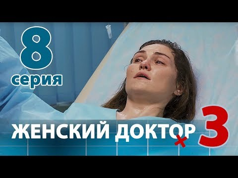 ЖЕНСКИЙ ДОКТОР - 3. Серия 8. Dr. Baby Dust 3. Episode 8