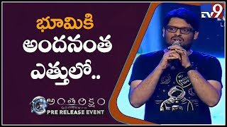Writer Kittu speech at Antariksham 9000 KMPH Pre Release Event