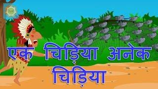 Hindi Nursery Rhymes | Ek Chidiya Anek Chidiya