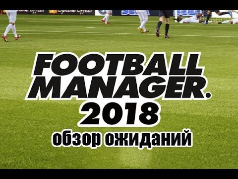 Football Manager 2018 Бета - версия за предзаказ