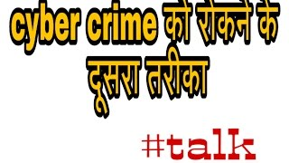 how to stop cyber crime  other trick talk