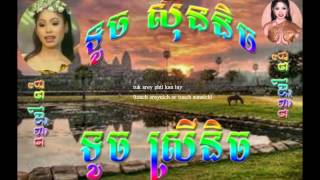 66. tuk srey phti kan luy ( touch sreynich or touch sunnich ) | khmer old song
