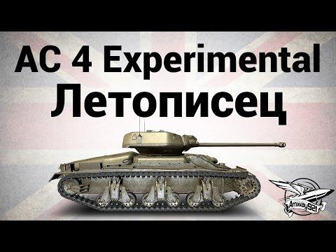 AC 4 Experimental - Летописец - Гайд