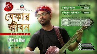 Sdi Didar Khan - Bekar Jibon | বেকার জীবন | Eid Exclusive 2018 | Full Audio Album | Sangeeta