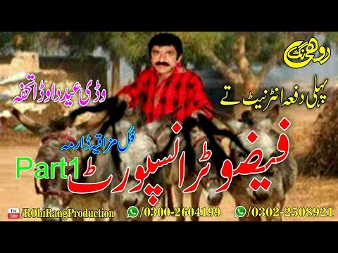 Faizo Transport New Saraiky Satge Drama| #Faizo| #RohiRang Production thumbnail