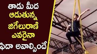 తాడు మీద ఆడుతున్న జిగేలురాణి ఎవరైనా ఫిదా అవాల్సిందే | Pooja Hegde Rope Dancing |  Silver Screen